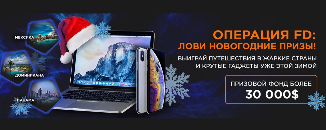 """Розыгрыш подарков лотереи """"Операция FD: лови новогодние призы"""" уже завтра!"""